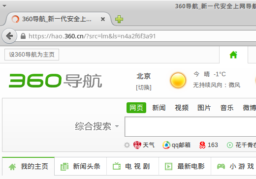 Browser showing hao.360.cn when using SSL to visit www.02995.com