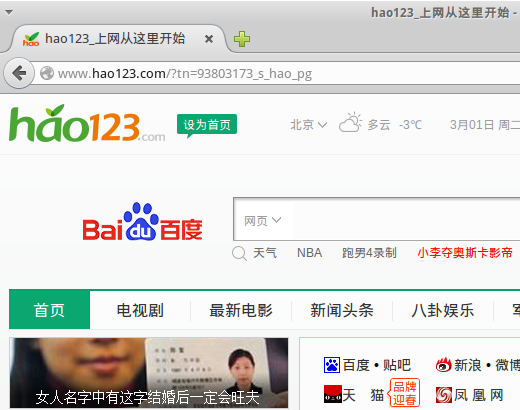 Browser showing www.hao123.com when trying to visit www.02995.com