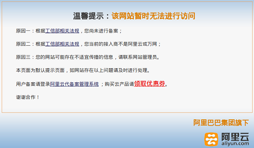 Website blocked message from Alibaba Group
